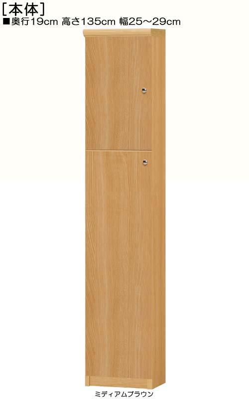 全面扉すきま本棚 高さ135cm幅25~29cm奥行19cm厚棚板(棚板厚み2.5cm) 上下共片開き(左開き/右開き)  全面扉付ウォークインクローゼットボード