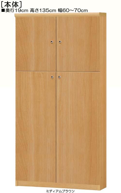 全面扉オーダー書棚 高さ135cm幅60~70cm奥行19cm厚棚板(耐荷重30Kg) 上下共両開き  全面扉付ベッドルーム収納