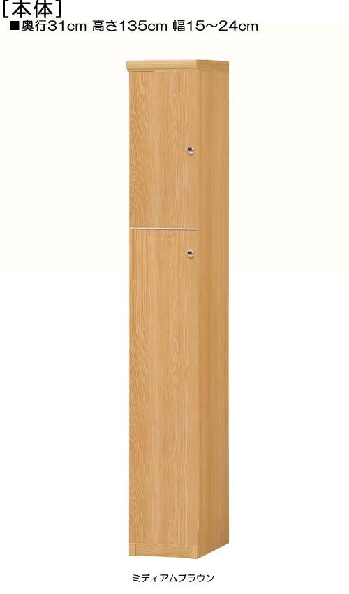 全面扉リビング隙間収納 高さ135cm幅15~24cm奥行31cm厚棚板(棚板厚み2.5cm) 上下共片開き(左開き/右開き)  全面扉付サニタリラック
