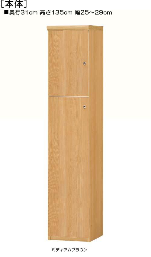 全面扉キッチン隙間収納 高さ135cm幅25~29cm奥行31cm厚棚板(耐荷重30Kg) 上下共片開き(左開き/右開き)  全面扉付図書室棚