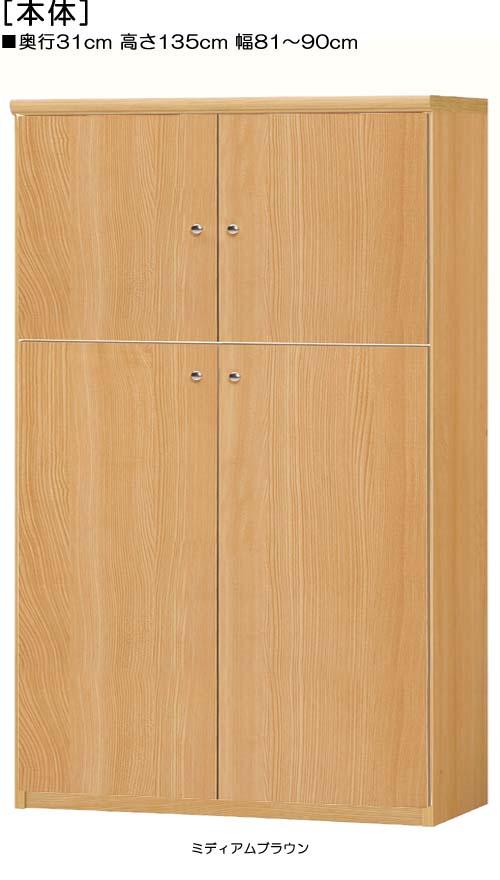 全面扉壁面本棚 高さ135cm幅81~90cm奥行31cm厚棚板(耐荷重30Kg) 上下共両開き  全面扉付キッチン本棚