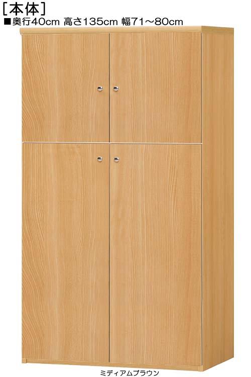 全面扉扉付き木製組立チェスト 高さ135cm幅71~80cm奥行40cm厚棚板(耐荷重30Kg) 上下共両開き  全面扉付ウォークインクローゼット家具