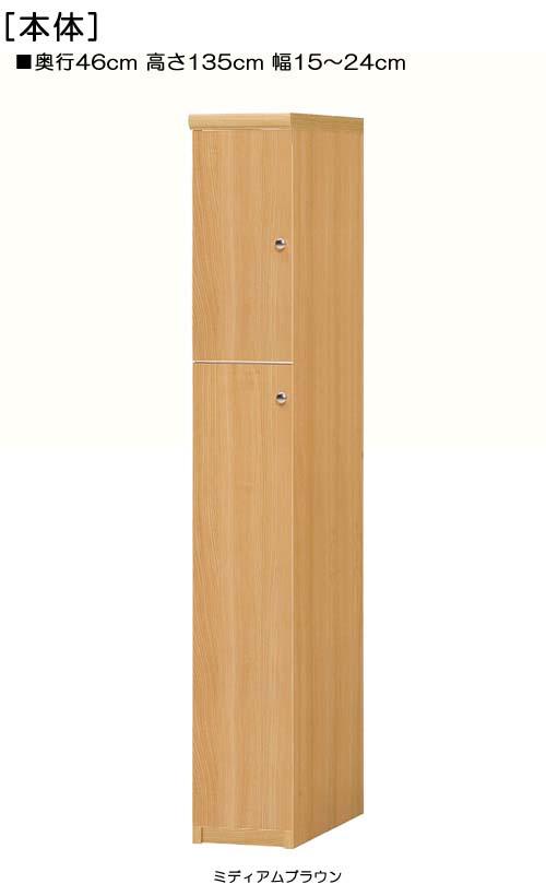 全面扉隙間収納 高さ135cm幅15~24cm奥行46cm厚棚板(棚板厚み2.5cm) 上下共片開き(左開き/右開き)  全面扉付客間収納