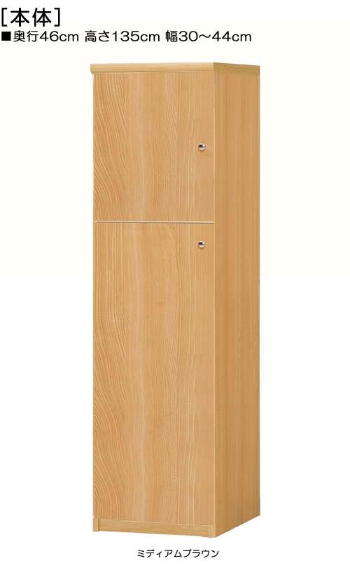 全面扉壁収納 高さ135cm幅30~44cm奥行46cm厚棚板(棚板厚み2.5cm) 上下共片開き(左開き/右開き)  全面扉付洗面所ディスプレイ