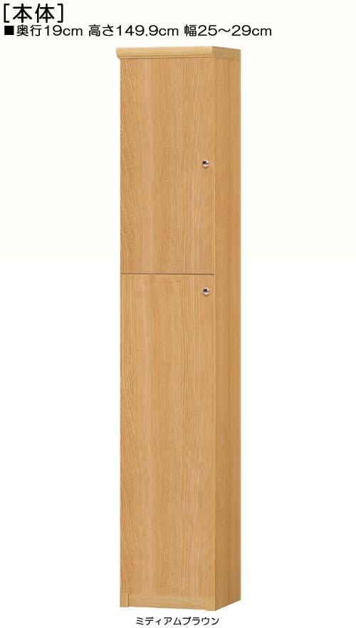 全面扉すきま本棚 高さ149.9cm幅25~29cm奥行19cm厚棚板(耐荷重30Kg) 上下共片開き(左開き/右開き)  全面扉付図書コーナー収納