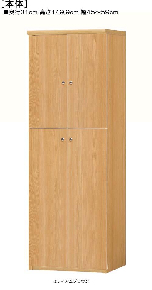 全面扉キッチン棚 高さ149.9cm幅45~59cm奥行31cm厚棚板(棚板厚み2.5cm) 上下共両開き  全面扉付塾ディスプレイ