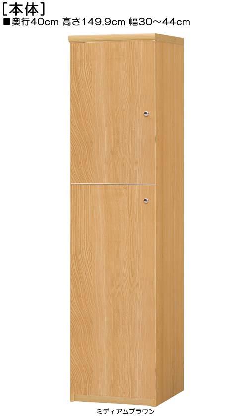 全面扉扉付き木製靴箱入れ 高さ149.9cm幅30~44cm奥行40cm厚棚板(棚板厚み2.5cm) 上下共片開き(左開き/右開き)  全面扉付ロビー収納
