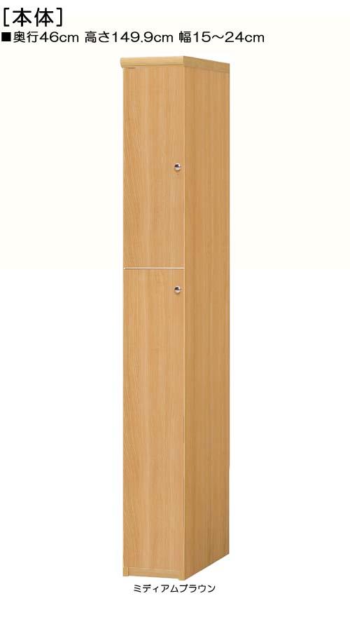 【期間限定ポイント6倍 9/5まで】全面扉隙間収納 高さ149.9cm幅15~24cm奥行46cm厚棚板(耐荷重30Kg) 上下共片開き(左開き/右開き)  全面扉付台所ディスプレイ