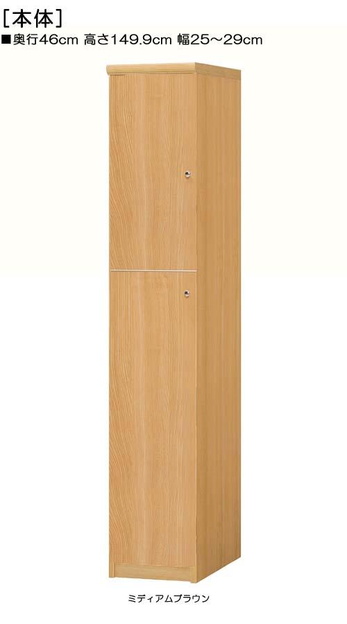 全面扉壁収納 高さ149.9cm幅25~29cm奥行46cm厚棚板(棚板厚み2.5cm) 上下共片開き(左開き/右開き)  全面扉付サニタリラック