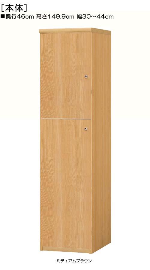 全面扉壁収納 高さ149.9cm幅30~44cm奥行46cm厚棚板(棚板厚み2.5cm) 上下共片開き(左開き/右開き)  全面扉付応接間ラック