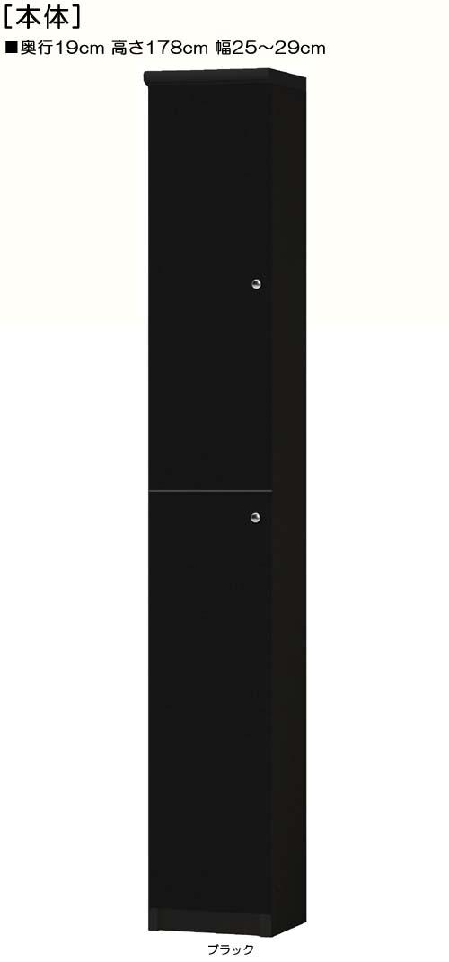 全面扉すきま本棚 高さ178cm幅25~29cm奥行19cm厚棚板(耐荷重30Kg) 上下共片開き(左開き/右開き)  全面扉付ダイニング収納