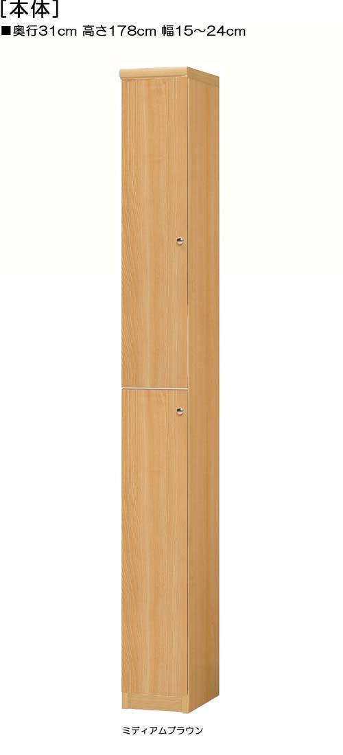 全面扉リビング隙間収納 高さ178cm幅15~24cm奥行31cm厚棚板(棚板厚み2.5cm) 上下共片開き(左開き/右開き)  全面扉付オフィス本棚