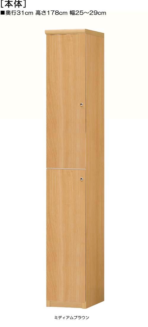 全面扉キッチン隙間収納 高さ178cm幅25~29cm奥行31cm厚棚板(耐荷重30Kg) 上下共片開き(左開き/右開き)  全面扉付和室家具