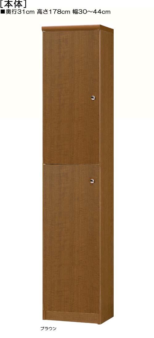 全面扉キッチン棚 高さ178cm幅30~44cm奥行31cm厚棚板(耐荷重30Kg) 上下共片開き(左開き/右開き)  全面扉付ウォークインクローゼット家具