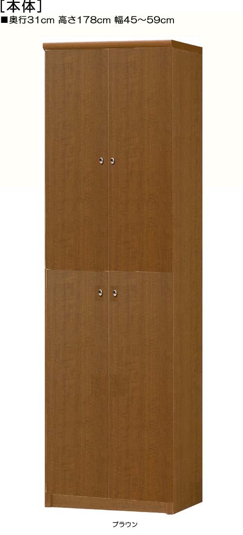 全面扉キッチン棚 高さ178cm幅45~59cm奥行31cm厚棚板(棚板厚み2.5cm) 上下共両開き  全面扉付洗面所棚