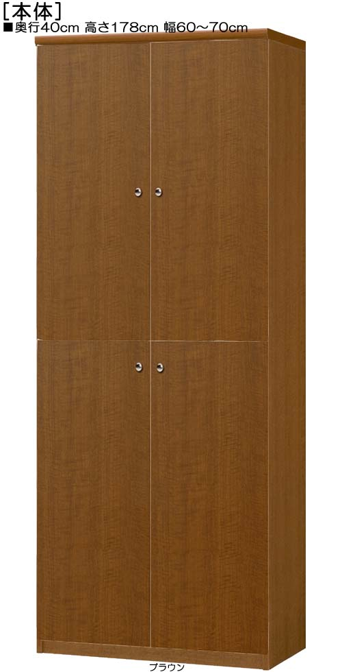 全面扉全面扉付きA3ファイル収納 高さ178cm幅60~70cm奥行40cm厚棚板(棚板厚み2.5cm) 上下共両開き  全面扉付居間棚
