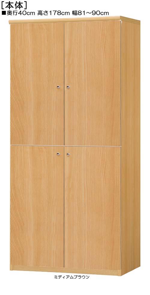 全面扉全面扉付きA3ファイル収納 高さ178cm幅81~90cm奥行40cm厚棚板(棚板厚み2.5cm) 上下共両開き  全面扉付寝室ラック