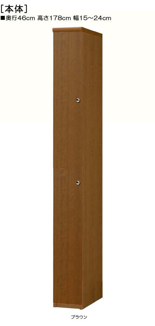 全面扉隙間収納 高さ178cm幅15~24cm奥行46cm厚棚板(耐荷重30Kg) 上下共片開き(左開き/右開き)  全面扉付サニタリ収納