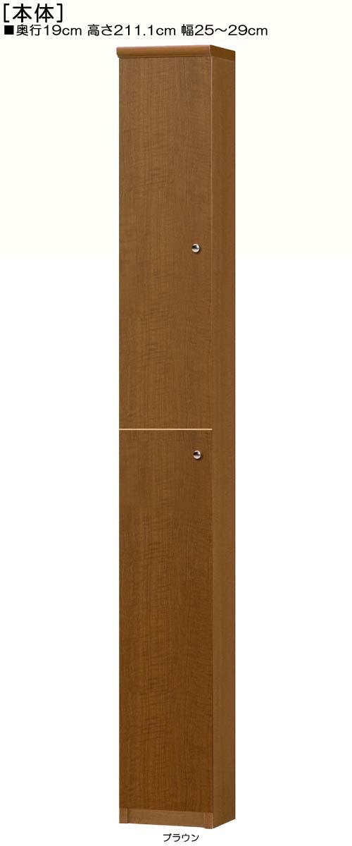 【期間限定ポイント5倍 8/17まで】全面扉薄型すき間収納 高さ211.1cm幅25~29cm奥行19cm厚棚板(耐荷重30Kg) 上下共片開き(左開き/右開き)  全面扉付塾ディスプレイ