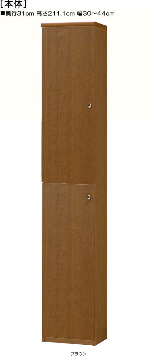 全面扉壁面書庫 高さ211.1cm幅30~44cm奥行31cm厚棚板(棚板厚み2.5cm) 上下共片開き(左開き/右開き)  全面扉付図書コーナーラック