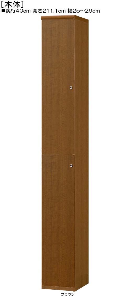 全面扉扉付木製A3ファイル収納 高さ211.1cm幅25~29cm奥行40cm厚棚板(棚板厚み2.5cm) 上下共片開き(左開き/右開き)  全面扉付客室シェルフ