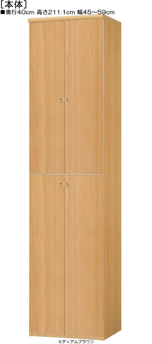 全面扉扉付木製A3ファイル収納 高さ211.1cm幅45~59cm奥行40cm厚棚板(棚板厚み2.5cm) 上下共両開き  全面扉付待合室ラック