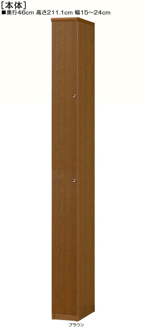 全面扉隙間収納 高さ211.1cm幅15~24cm奥行46cm厚棚板(棚板厚み2.5cm) 上下共片開き(左開き/右開き)  全面扉付リビング家具