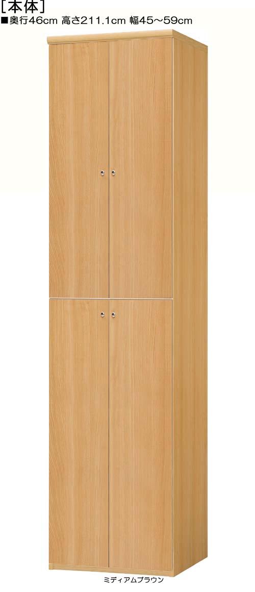 全面扉壁収納 高さ211.1cm幅45~59cm奥行46cm厚棚板(耐荷重30Kg) 上下共両開き  全面扉付図書室ディスプレイ
