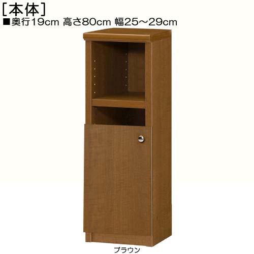 扉付隙間本棚高さ80cm幅25~29cm奥行19cm厚棚板(棚板厚み2.5cm)片開き 扉高さ41.5cm 扉付ベッドルーム棚 隙間本棚
