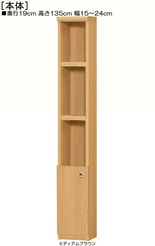 扉付すきま飾り棚高さ135cm幅15~24cm奥行19cm厚棚板(棚板厚み2.5cm)片開き 扉高さ41.5cm 扉付玄関家具 すきま飾り棚