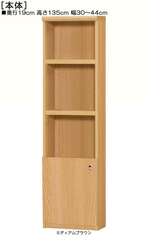 扉付オーダー書棚高さ135cm幅30~44cm奥行19cm厚棚板(棚板厚み2.5cm)片開き 扉高さ41.5cm 扉付応接間本棚 オーダー書棚