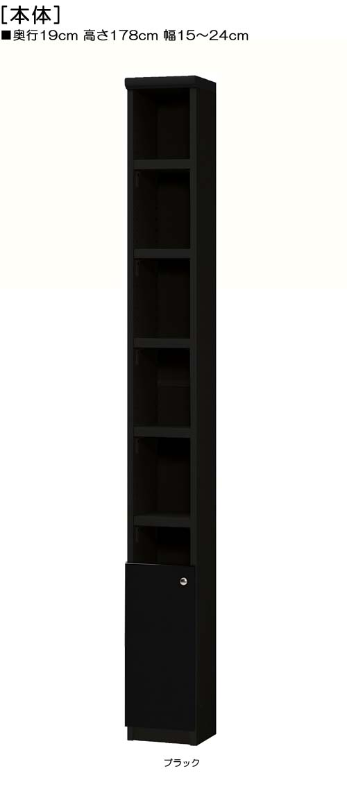 扉付すきま飾り棚高さ178cm幅15~24cm奥行19cm厚棚板(棚板厚み2.5cm)片開き 扉高さ41.5cm 扉付寝室家具 すきま飾り棚