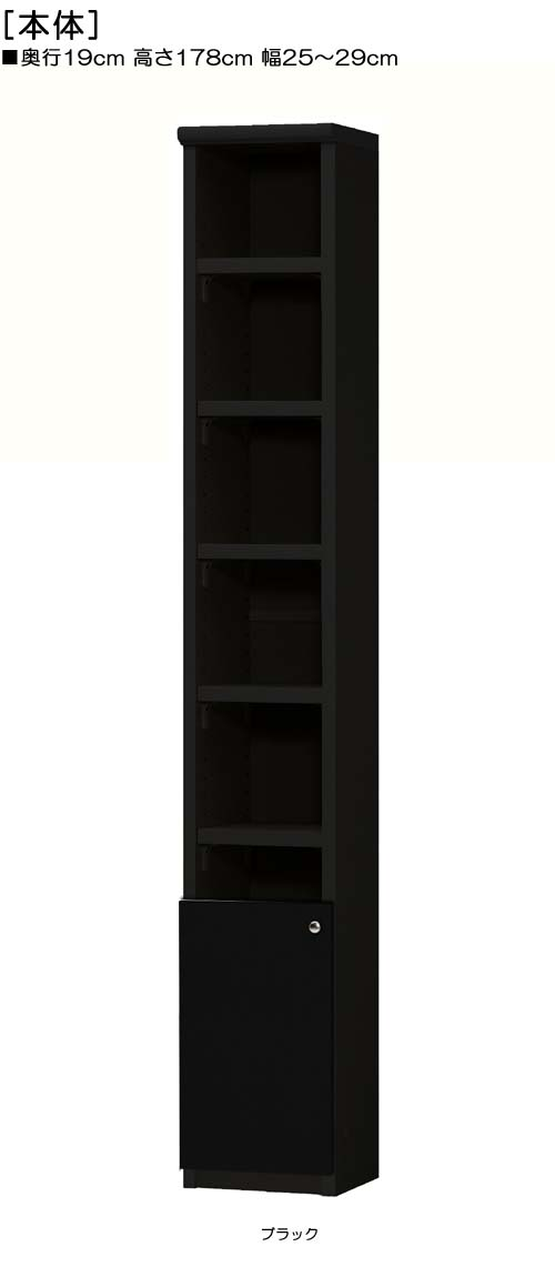 扉付すきま本棚高さ178cm幅25~29cm奥行19cm厚棚板(棚板厚み2.5cm)片開き 扉高さ41.5cm 扉付ロビーシェルフ すきま本棚