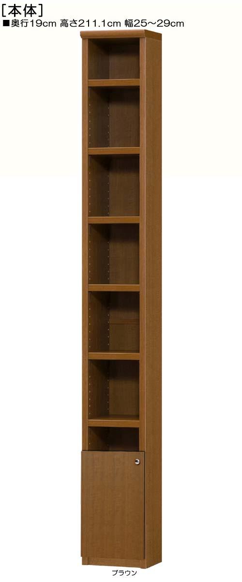 扉付薄型すき間収納高さ211.1cm幅25~29cm奥行19cm厚棚板(耐荷重30Kg)片開き 扉高さ41.5cm 扉付応接間家具 薄型すき間収納