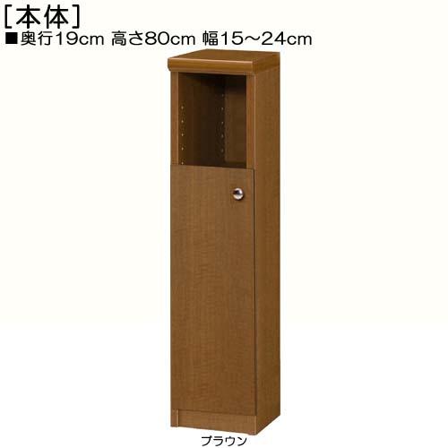 扉付隙間飾り棚高さ80cm幅15~24cm奥行19cm厚棚板(棚板厚み2.5cm)片開き 扉高さ52.5cm 扉付店舗収納 隙間飾り棚
