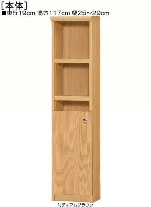 扉付隙間本棚高さ117cm幅25~29cm奥行19cm厚棚板(耐荷重30Kg)片開き 扉高さ52.5cm 扉付和室本棚 隙間本棚