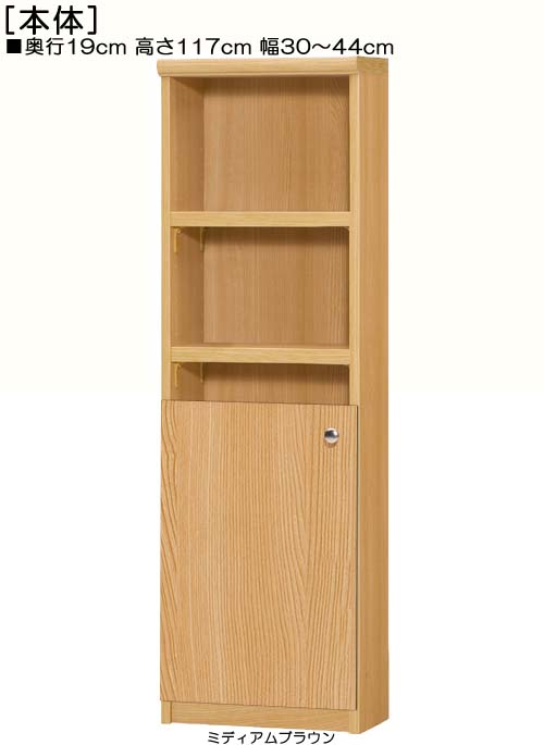 扉付オーダー本棚高さ117cm幅30~44cm奥行19cm厚棚板(耐荷重30Kg)片開き 扉高さ52.5cm 扉付和室家具 オーダー本棚