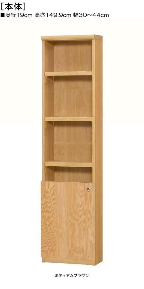 扉付オーダー書棚高さ149.9cm幅30~44cm奥行19cm厚棚板(棚板厚み2.5cm)片開き 扉高さ52.5cm 扉付図書室収納 オーダー書棚