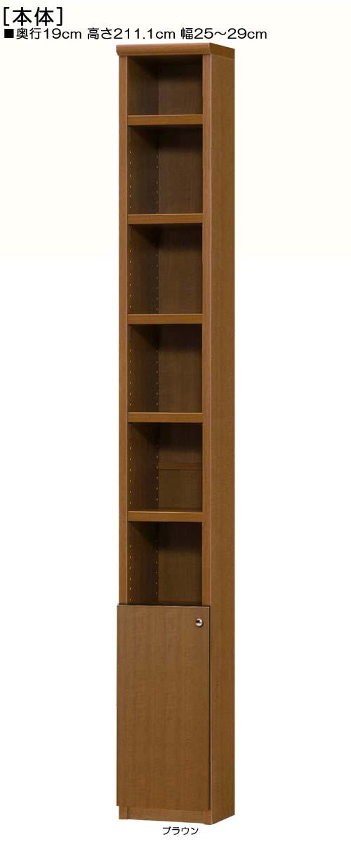 扉付薄型すき間収納高さ211.1cm幅25~29cm奥行19cm厚棚板(耐荷重30Kg)片開き 扉高さ52.5cm 扉付事務所ディスプレイ 薄型すき間収納