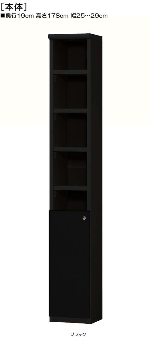 扉付すきま本棚高さ178cm幅25~29cm奥行19cm厚棚板(棚板厚み2.5cm)片開き 扉高さ62.6cm 扉付子供部屋棚 すきま本棚
