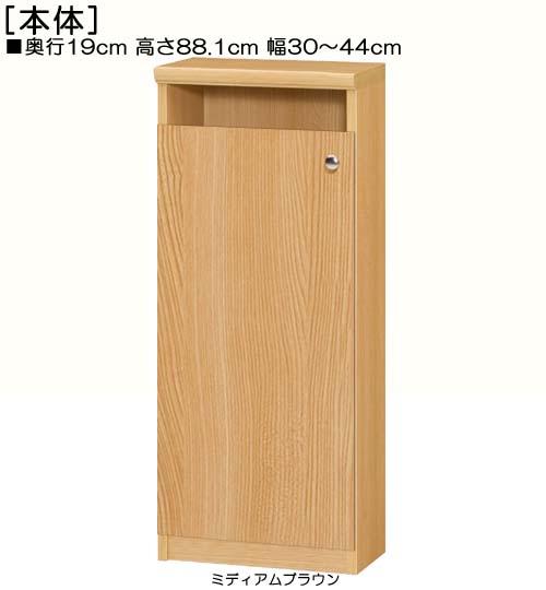 扉付オーダー本棚高さ88.1cm幅30~44cm奥行19cm厚棚板(耐荷重30Kg)片開き 扉高さ72.5cm 扉付和室家具 オーダー本棚
