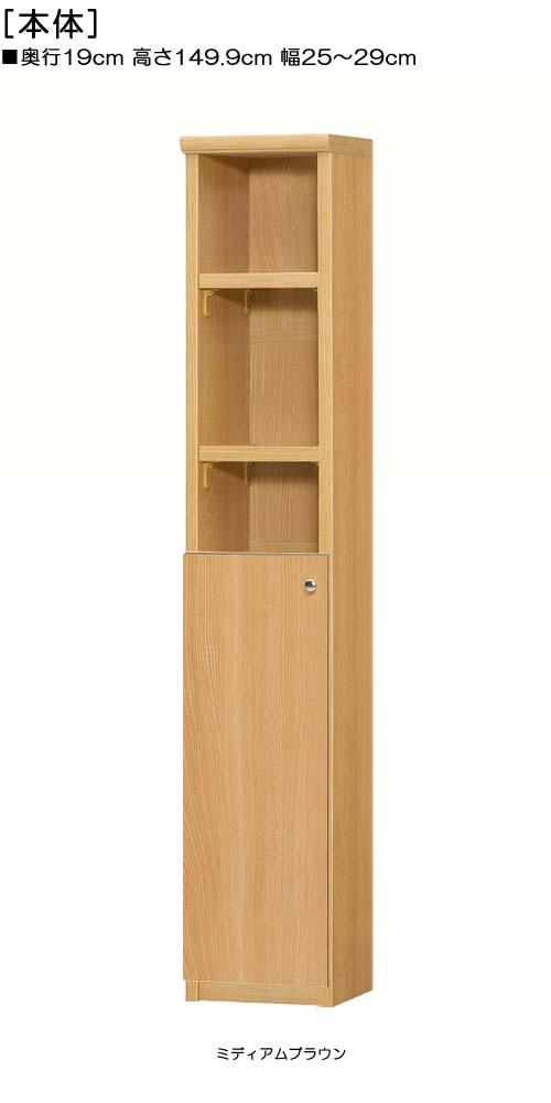 扉付すきま本棚高さ149.9cm幅25~29cm奥行19cm厚棚板(耐荷重30Kg)片開き 扉高さ72.5cm 扉付屋根裏部屋ディスプレイ すきま本棚