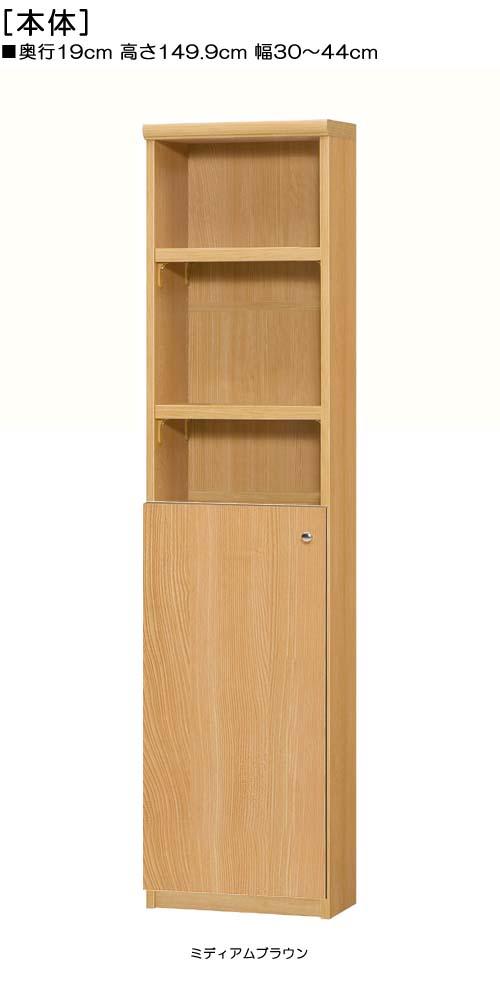 扉付オーダー書棚高さ149.9cm幅30~44cm奥行19cm厚棚板(耐荷重30Kg)片開き 扉高さ72.5cm 扉付図書コーナー本棚 オーダー書棚