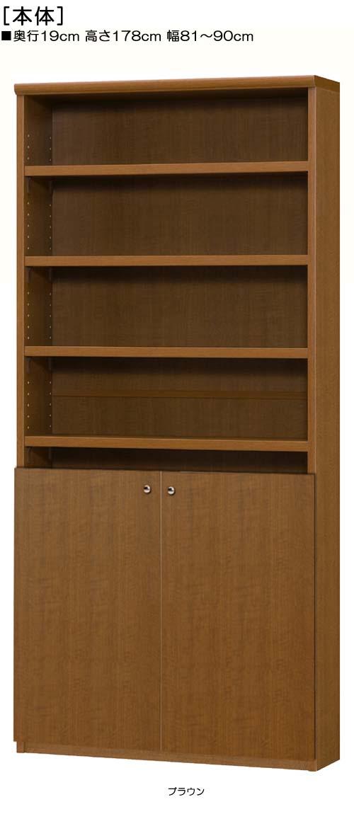 扉付オーダー書庫高さ178cm幅81~90cm奥行19cm厚棚板(棚板厚み2.5cm)両開き 扉高さ72.5cm 扉付ランドリーディスプレイ オーダー書庫