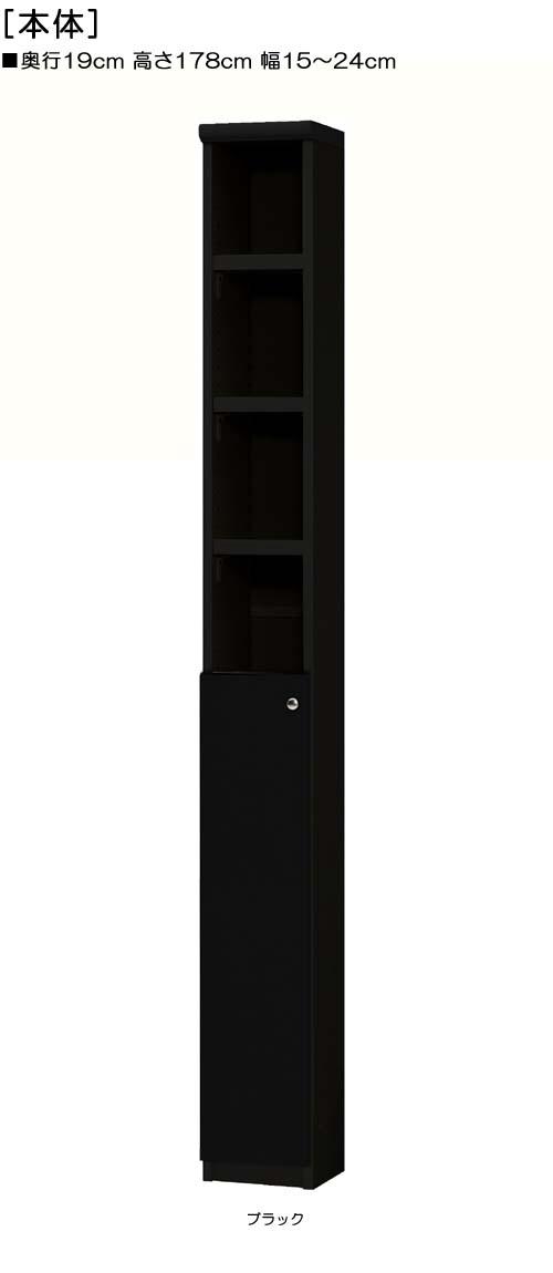 扉付すきま飾り棚高さ178cm幅15~24cm奥行19cm厚棚板(耐荷重30Kg)片開き 扉高さ80.8cm 扉付ウォークインクローゼット本棚 すきま飾り棚