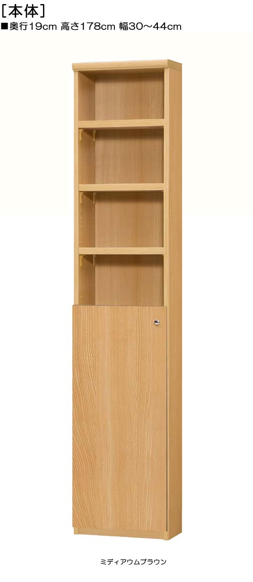 扉付オーダー書庫高さ178cm幅30~44cm奥行19cm厚棚板(棚板厚み2.5cm)片開き 扉高さ80.8cm 扉付図書室収納 オーダー書庫