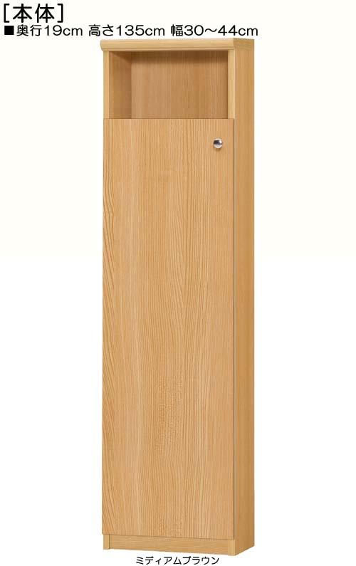 扉付オーダー書棚高さ135cm幅30~44cm奥行19cm厚棚板(棚板厚み2.5cm)片開き 扉高さ109.5cm 扉付キッチンボード オーダー書棚