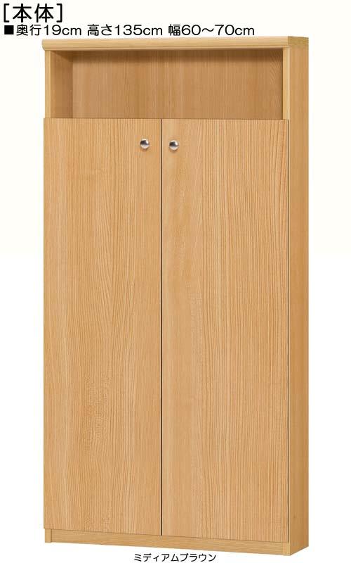 扉付オーダー書棚高さ135cm幅60~70cm奥行19cm厚棚板(棚板厚み2.5cm)両開き 扉高さ109.5cm 扉付納戸ボード オーダー書棚