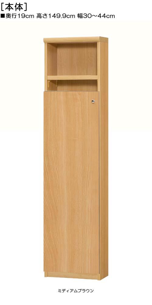 扉付オーダー書棚高さ149.9cm幅30~44cm奥行19cm厚棚板(棚板厚み2.5cm)片開き 扉高さ109.5cm 扉付廊下収納 オーダー書棚