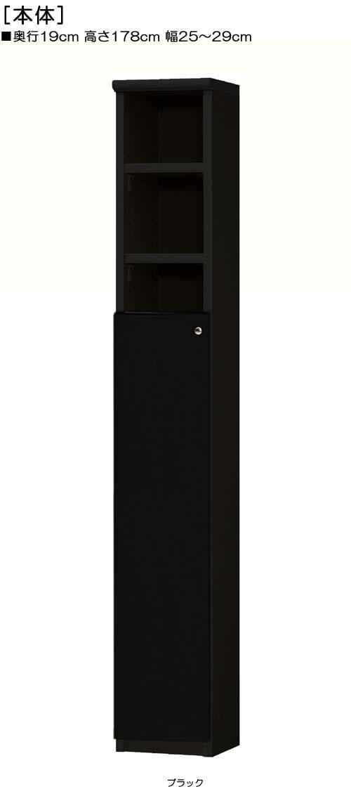 扉付すきま本棚高さ178cm幅25~29cm奥行19cm厚棚板(耐荷重30Kg)片開き 扉高さ109.5cm 扉付図書コーナーラック すきま本棚